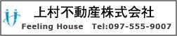 上村不動産